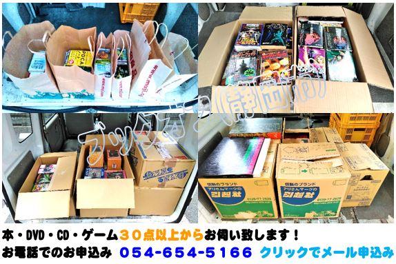 静岡市のBOOKOFF回収出張買取サービス2018年7月5日