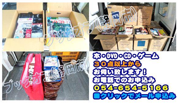 静岡市のBOOKOFF回収出張買取サービス2018年7月9日