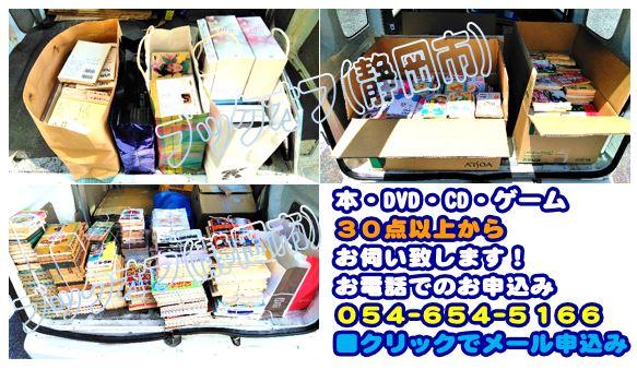 静岡市のBOOKOFF回収出張買取サービス2018年7月29日清水区