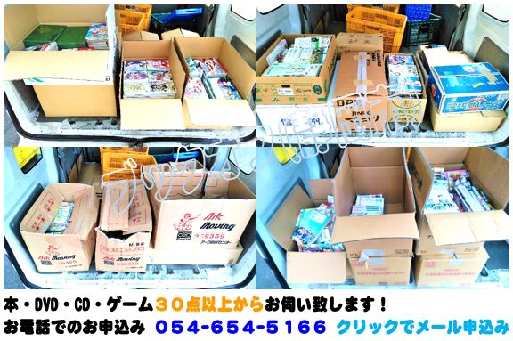 静岡市のBOOKOFF回収出張買取サービス2018年8月4日