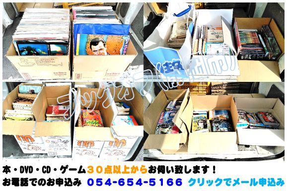 静岡市のBOOKOFF回収出張買取サービス2018年8月13日