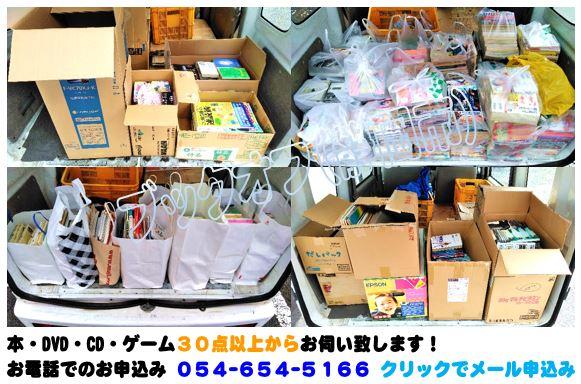 静岡市のBOOKOFF回収出張買取サービス2018年8月16日