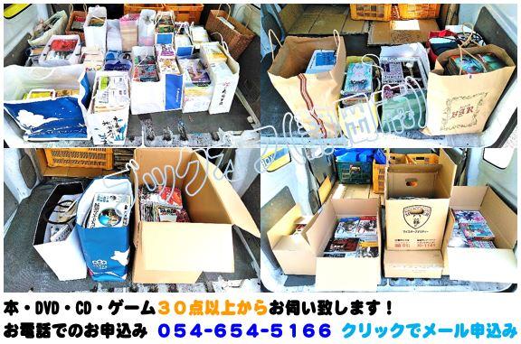 静岡市のBOOKOFF回収出張買取サービス2018年8月9日