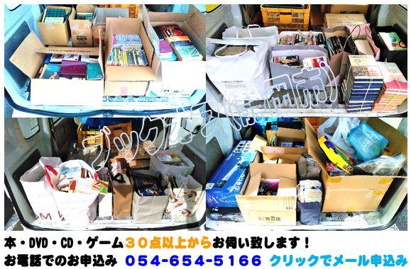 静岡市のBOOKOFF回収出張買取サービス2018年8月19日
