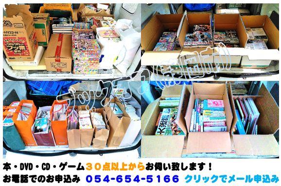 静岡市のBOOKOFF回収出張買取サービス2018年8月23日