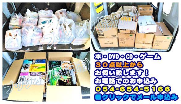 静岡市のBOOKOFF回収出張買取サービス2018年7月25日