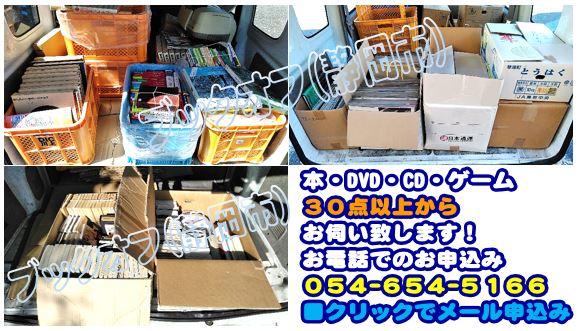 静岡市のBOOKOFF回収出張買取サービス2018年8月26日