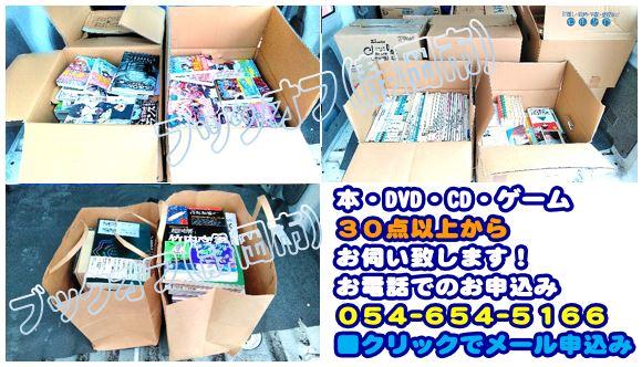 静岡市のBOOKOFF回収出張買取サービス2018年9月20日