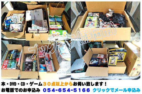 静岡市のBOOKOFF回収出張買取サービス2018年8月30日