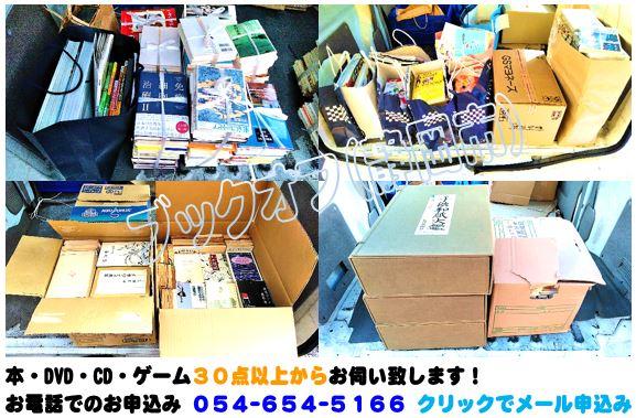 静岡市のBOOKOFF回収出張買取サービス2018年9月19日