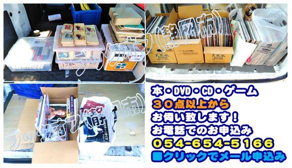 静岡市のBOOKOFF回収出張買取サービス2018年9月9日