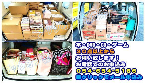 静岡市のBOOKOFF回収出張買取サービス2018年9月13日