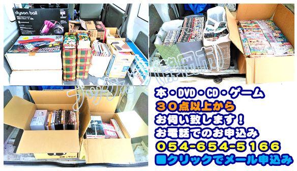 静岡市のBOOKOFF回収出張買取サービス2018年9月24日