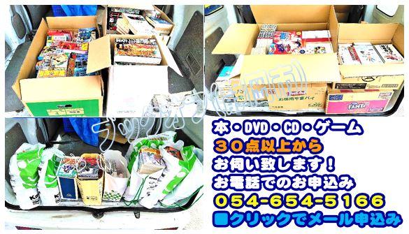 静岡市のBOOKOFF回収出張買取サービス2018年9月22日