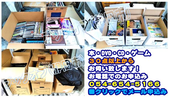 静岡市のBOOKOFF回収出張買取サービス2018年9月3日