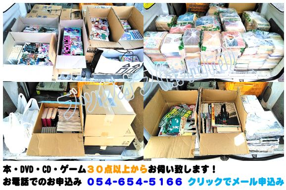 静岡市のBOOKOFF回収出張買取サービス2018年10月27日