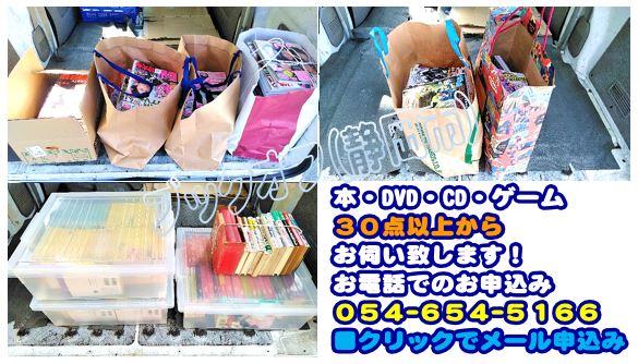 静岡市のBOOKOFF回収出張買取サービス2018年10月13日