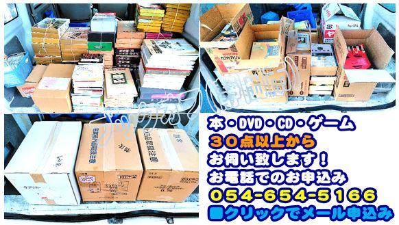 静岡市のBOOKOFF回収出張買取サービス2018年9月29日