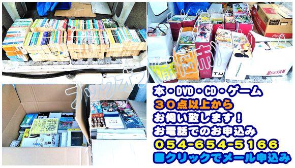 静岡市のBOOKOFF回収出張買取サービス2018年10月4日