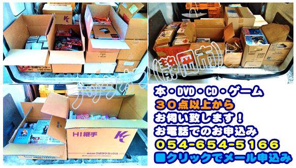 静岡市のBOOKOFF回収出張買取サービス2018年10月20日