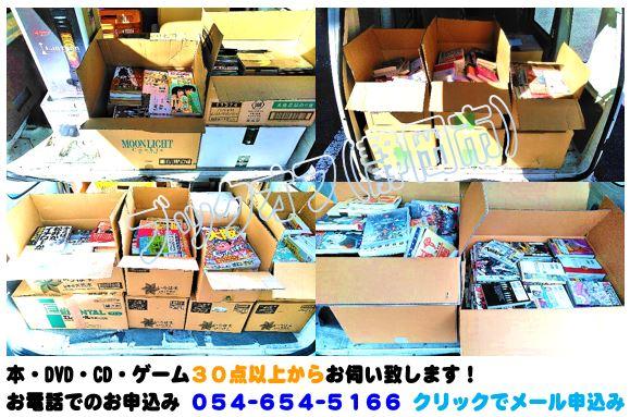 静岡市のBOOKOFF回収出張買取サービス2018年10月22日