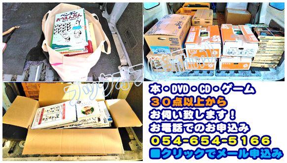 静岡市のBOOKOFF回収出張買取サービス2018年10月17日