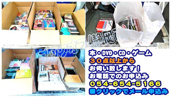 静岡市のBOOKOFF回収出張買取サービス2018年9月30日