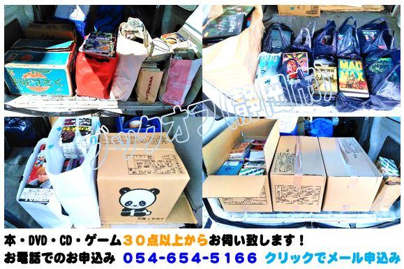 静岡市のBOOKOFF回収出張買取サービス2018年10月8日