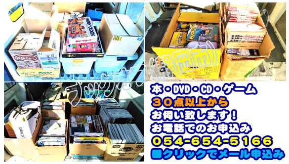 静岡市のBOOKOFF回収出張買取サービス2018年11月18日