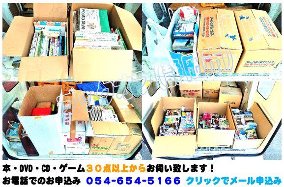 静岡市のBOOKOFF回収出張買取サービス2018年11月11日