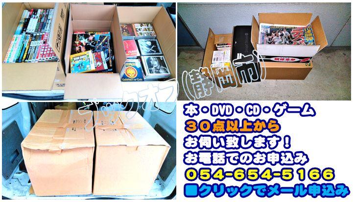 静岡市のBOOKOFF回収出張買取サービス2018年11月21日