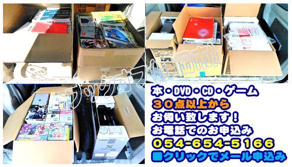 静岡市のBOOKOFF回収出張買取サービス2018年10月28日