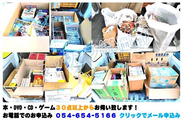 静岡市のBOOKOFF回収出張買取サービス2018年11月1日