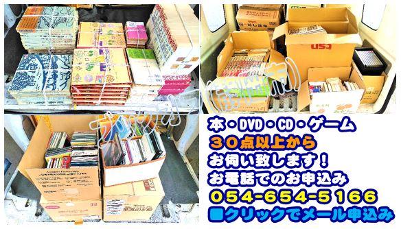 20181105bookoff静岡市本出張買取