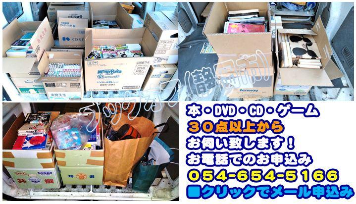 静岡市のBOOKOFF回収出張買取サービス2018年11月28日