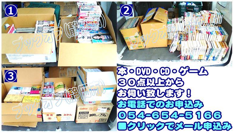 20181129bookoff静岡市本出張買取