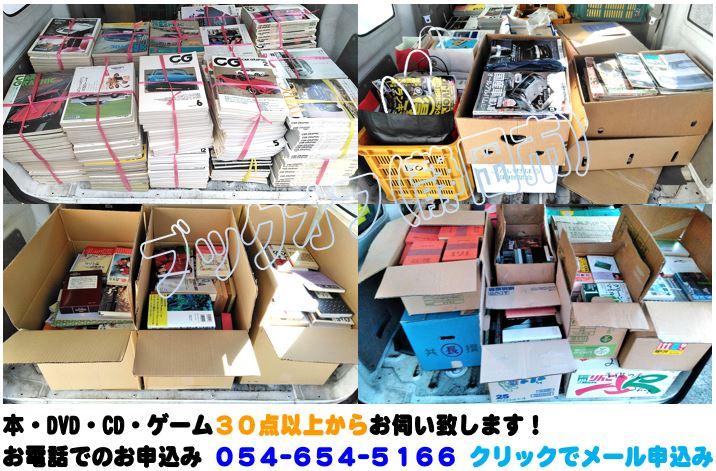 静岡市のBOOKOFF回収出張買取サービス2018年11月24日
