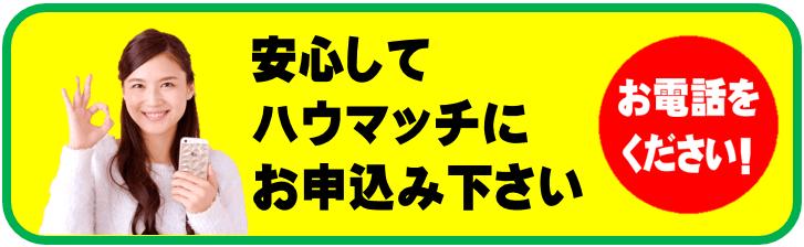 安心してお申込みを!静岡市内葵区・駿河区・清水区の出張買取ならリサイクルショップ・ハウマッチライフとブックオフ静岡へ!