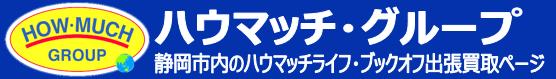 静岡市の出張買取ならハウマッチライフ&ブックオフ