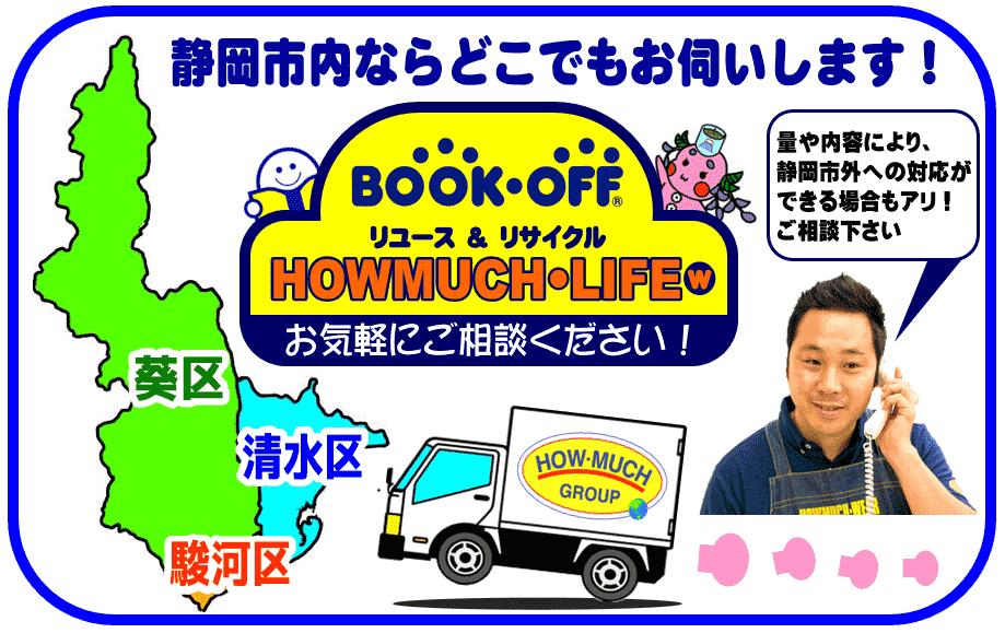 静岡市内の出張買取ならリサイクルショップ・ハウマッチライフとブックオフ!