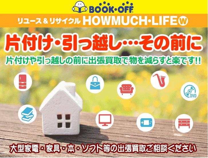静岡市内の出張買取ならハウマッチライフとブックオフ!