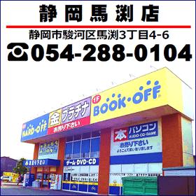 ブックオフ静岡馬渕店