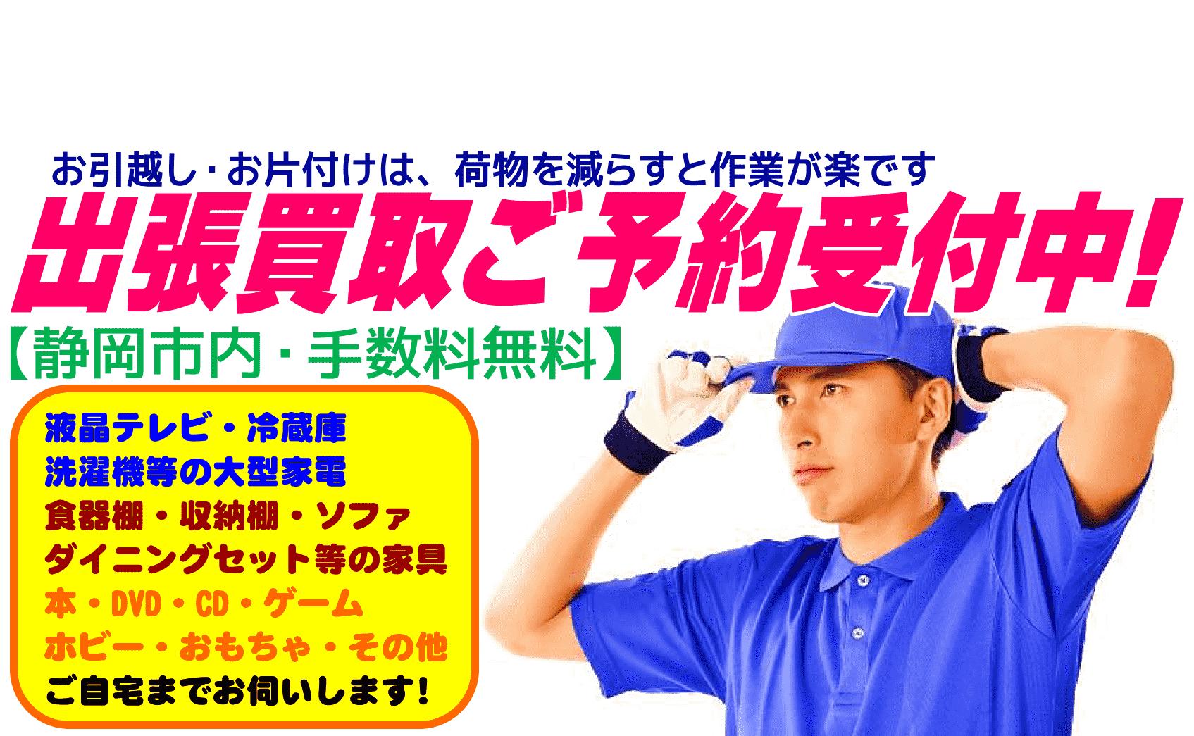 静岡市内の出張買取のハウマッチPC版