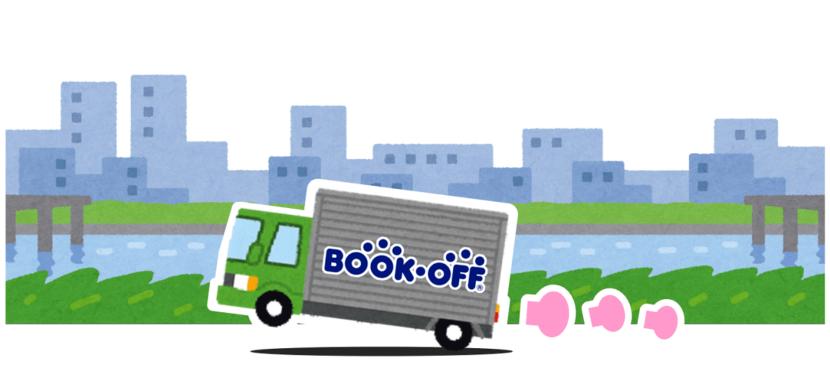 出張買取なら静岡市内のBOOKOFFとハウマッチライフ